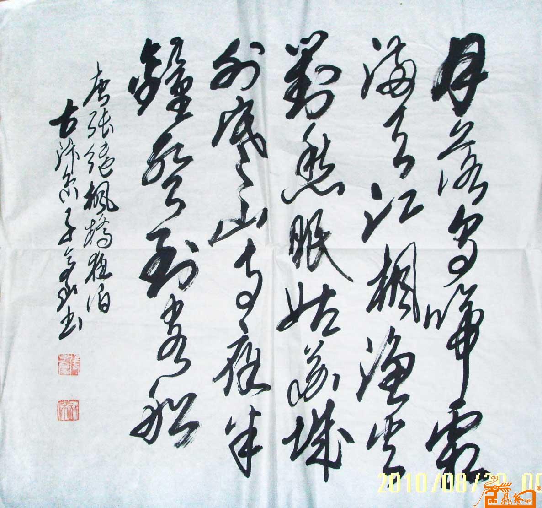 主题 教师节快乐 -风雅画廊 张子豪书法137 淘宝 名人字画 中国书画交